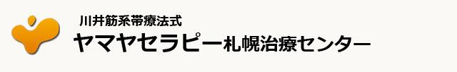 肩こり腰痛は札幌駅北口徒歩3分 頭痛、骨盤矯正|痛くない施術法